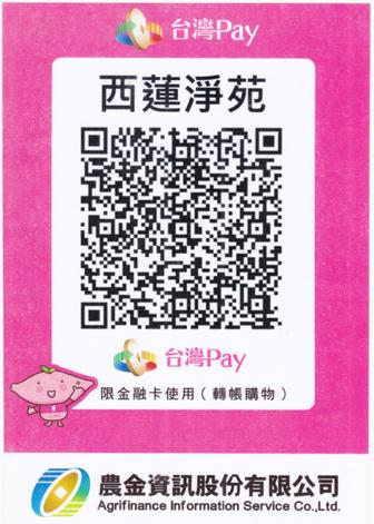 西蓮淨苑台灣Pay